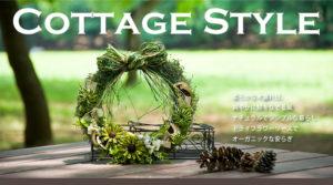 cottage styleのリース