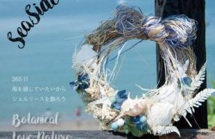 海を感じていたいから、紫陽花とシェルのリース ラ・メール