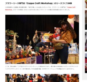 ハロウィンパーティ CoppeCraftWorkshopブース