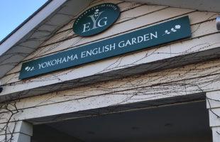 横浜イングリッシュガーデンエントランス